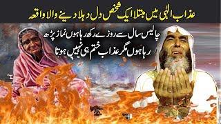 Azab Elahi Aur Ek Admi ( A True Heart Touching Story ) Urdu/Hindi
