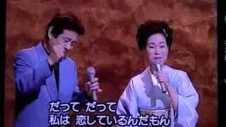 『舟木一夫』が『島倉千代子』にチュー『恋しているんだもん』(1999年3月)