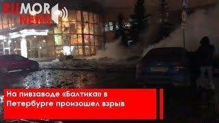 Смотреть видео На пивзаводе «Балтика» в Петербурге произошел взрыв онлайн