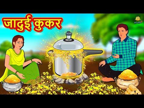 जादुई कुकर | Moral Stories | Bedtime Stories | Hindi Kahaniya | Hindi Fairy Tales