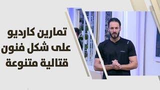 تمارين كارديو على شكل فنون قتالية متنوعة - ناصر الشيخ