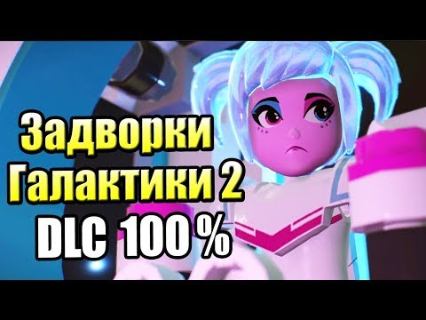 Лего Фильм 2 Видеоигра прохождение #27 {PC} — DLC Королевский Дворец Задворки Галактики 100%