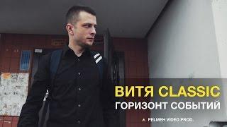 Витя CLassic [ВУТОНН] - Горизонт событий