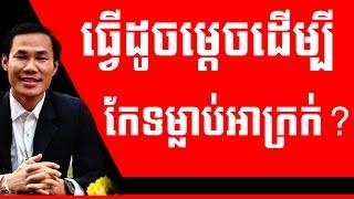khim sokheng khmer