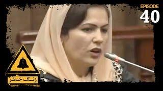 Zang-e-Khatar - SE- 4 - EP-40 / زنگ خطر - فصل چهارم - قسمت چهلم