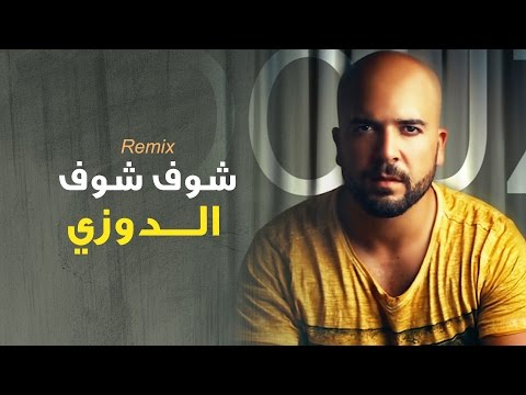 Douzi - Chouf Chouf (Exclusive Remix) |...