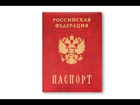 Как подать документы на паспорт
