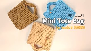 [코바늘가방] mini tote bag / 미니토트백 …