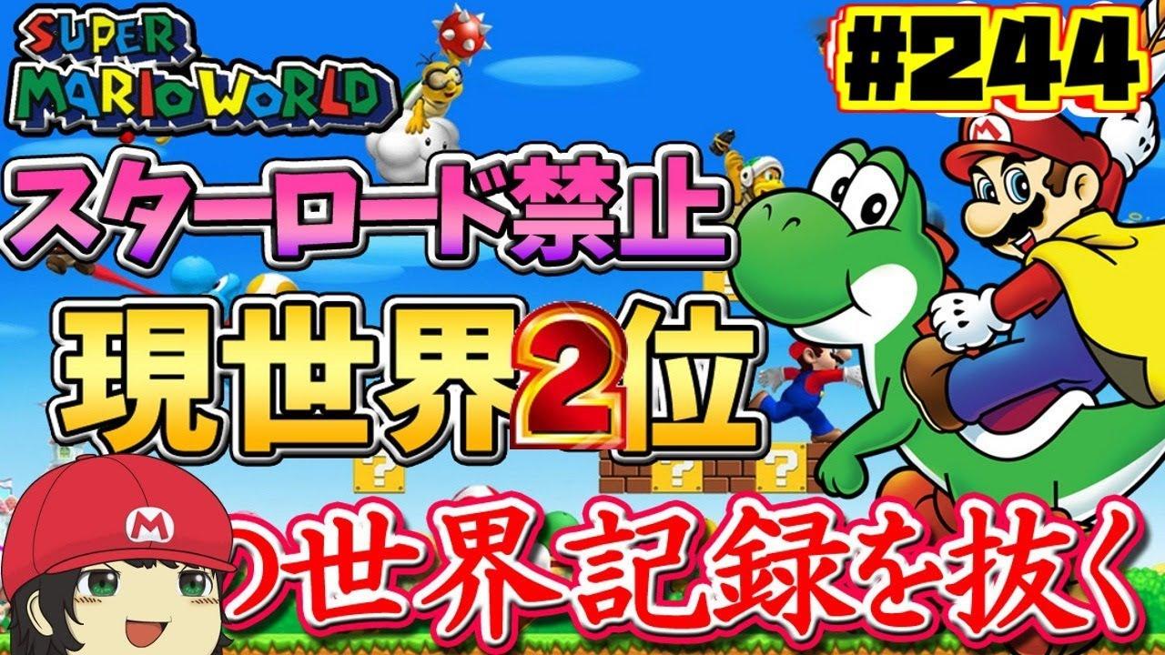 世界1位決めよう!マリオワールドスターロード禁止RTA Part244【For WR Super Mario World NoStarWorld Speedrun】