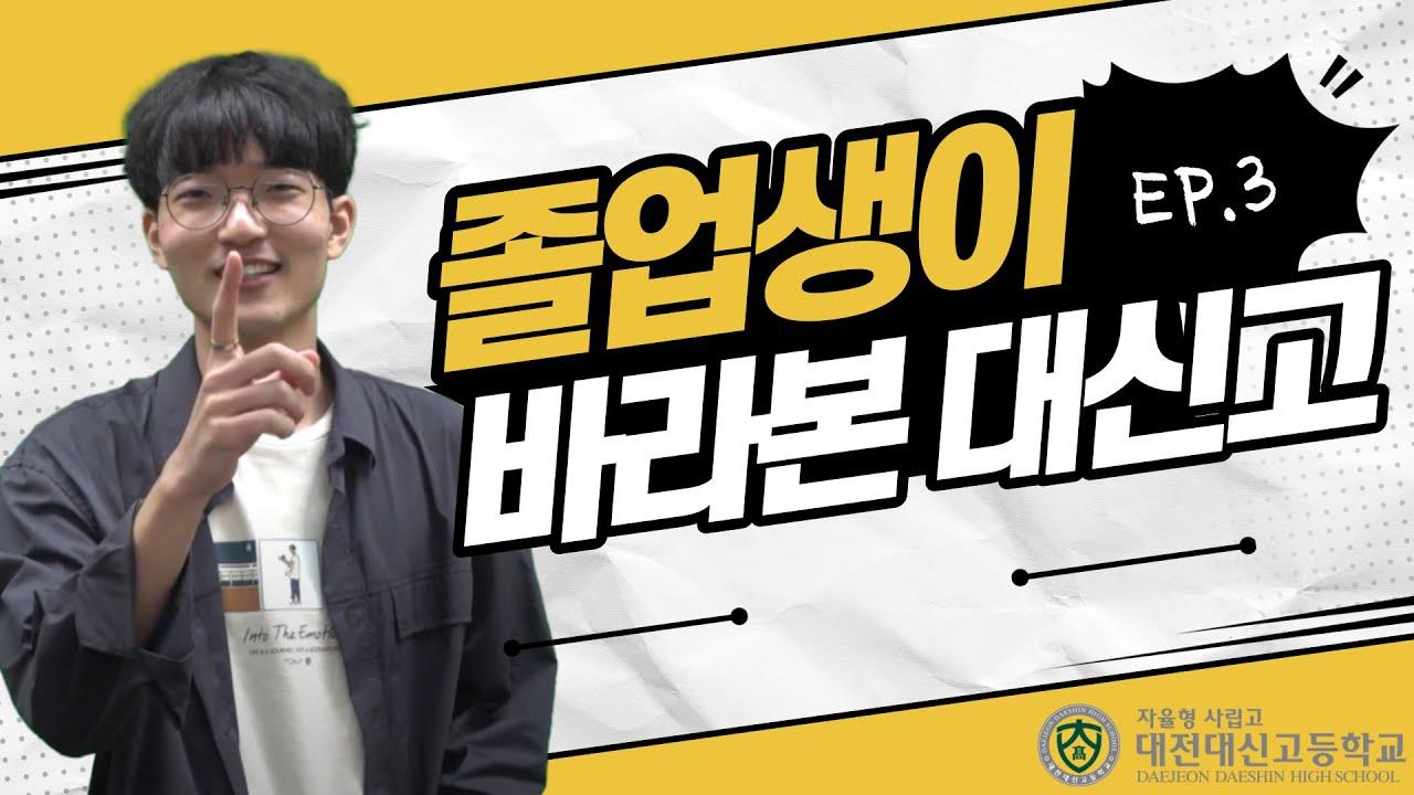 졸업생이 바라본 대전대신고등학교 EP. 3