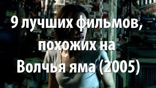 9 лучших фильмов, похожих на Волчья яма (2005)