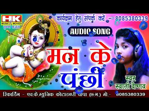Swati Vaishnav स्वाती वैष्णव | Man Ke Panchhi | Superhit New Hindi Bhakti Songs |