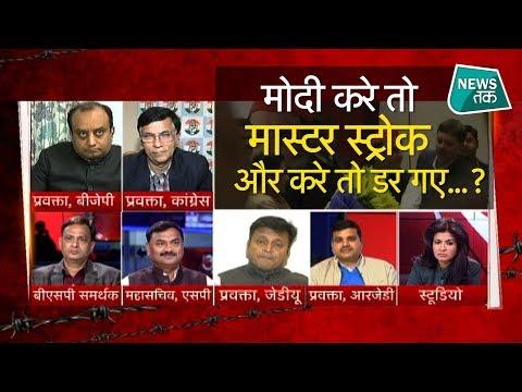 अंजना ओम कश्यप के शो में मोदी Vs गठबंधन पर जोरदार बहस EXCLUSIVE| News Tak