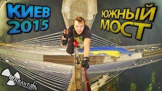 Залез на самый высокий мост Украины - Южный. Сталк с МШ / Roofing the highest bridge in Ukraine