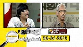 Pudhu Pudhu Arthangal 30th April 2016 – Puthiya Thalamurai TV