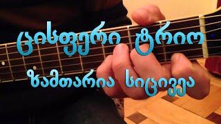 zamtaria sicivea (guitar lesson)