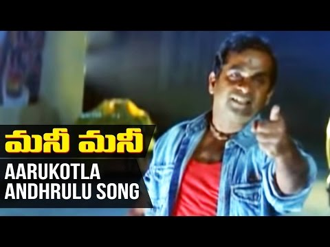 Money Money Telugu Movie | Aarukotla Andhrulu Song | JD Chakravarthy | Paresh Rawal | RGV