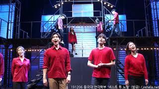 191206 동국대 연극학부 정기공연 '넥스트 투 노멀…