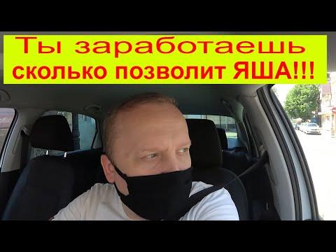 Пассажир говорит в Ситике поездка дешевле... Смена в Яндекс такси