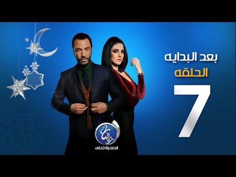 مسلسل بعد البداية - الحلقة السابعة | Episode 07 - Ba3d El Bedaya