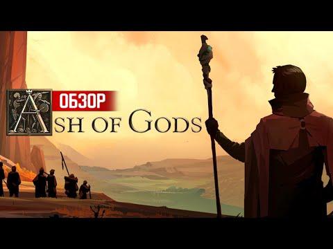 Ash Of Gods: Redemption. Жатва пришла на консоли