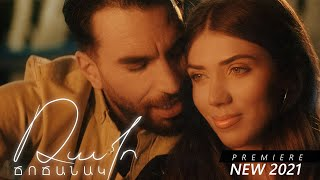 RAFAYEL YERANOSYAN - ՃՈՃԱՆԱԿ / COVER / NEW MUSIC VIDEO / 2021 / RAFO