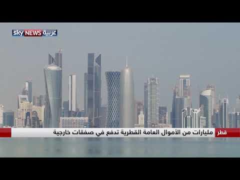 قطر تهرول لإتمام شراء صفقة الصواريخ من بريطانيا وسط تفاقم الديون الداخلية والخارجية  - نشر قبل 3 ساعة
