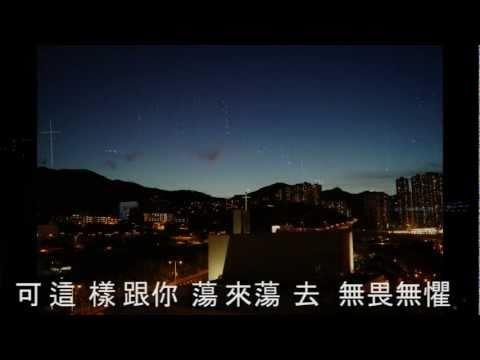幸福摩天輪 - 陳奕迅