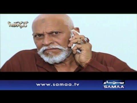 Qatl E Aam - Gunahgar Kaun - 14 April 2016