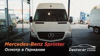 Осмотр Mercedes Sprinter /// Автомобили из Германии