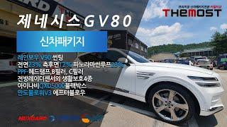 덕양구 삼송 원흥 제네시스 GV80 신차검수 레인보우V…