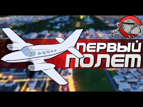 Flight Sim 2018 - ПЕРВЫЙ ПОЛЕТ
