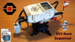 Робот EV3 Rock Sequencer