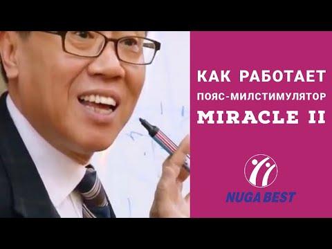 Nuga Best Miracle2 #нугабест