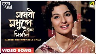 Madhobi Modhupey Holo Mitali | Deya Neya | Bengali Movie Song | Arati Mukherjee