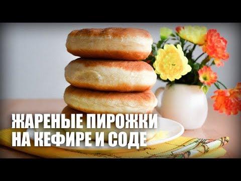 Жареные пирожки на кефире и соде — видео рецепт