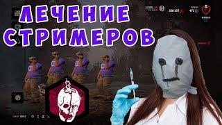 Dead by Daylight - МЕДСЕСТРА ПРОТИВ НАГЛЫХ СТРИМЕРОВ