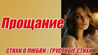 Грустные стихи ♥ Прощание ♥ Полина Коган ♥ Стихи о любви ♥ Мелодекламация ♥ Валеева Анна