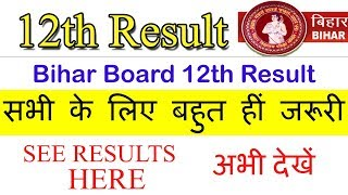 12th Bihar Board Intermediate Result Declared online How & Where to View For all Subject & Stream