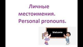 Видео урок для детей .Личные местоимения в английском языке. Personal pronouns