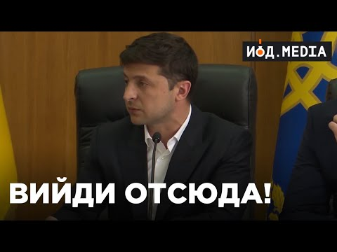 Вийди, розбійник: Зеленський вигнав з засідання секретаря Бориспільської міської ради