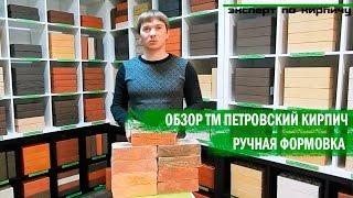 Обзор российского кирпича ручной формовки ТМ Петровский кирпич
