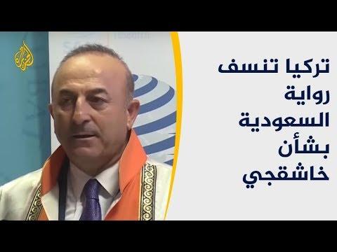 تركيا تنسف رواية السعودية بشأن خاشقجي  - نشر قبل 8 ساعة