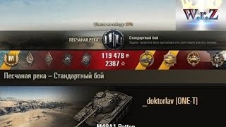 M48A1 Patton  Всё ради победы!  Песчаная река – Стандартный бой  World of Tanks 0.9.14 wot