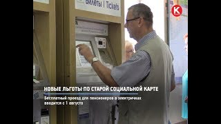 КРТВ. Новые льготы по старой социальной карте