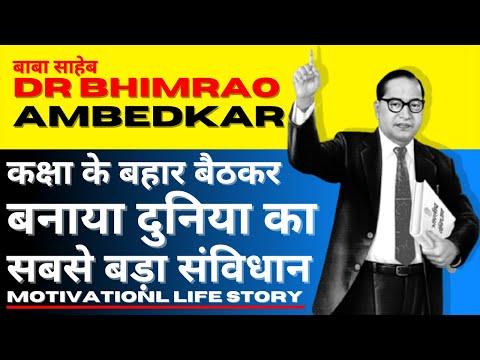 Dr Bhimrao Ambedkar Biography in Hindi   Inspirational Life Story of Baba Saheb   Bharat Ratna