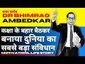 dr bhimrao ambedkar biography in hindi inspirational life story of baba saheb bharat ratna