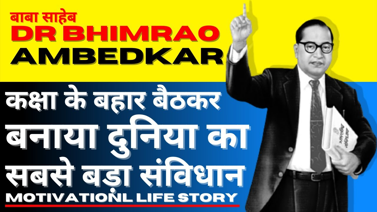B.R. Ambedkar biography