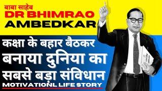 Dr Bhimrao Ambedkar Biography in Hindi | Inspirational Life Story of Baba Saheb | Bharat Ratna