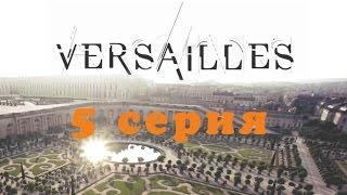 Версаль 5 серия 2016 Премьера Сериала Трейлер